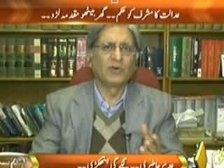 Hum Sab (Musharraf 7 February Ko Har Haal Mein Paish Hon) - 31st January 2014