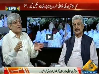 Hum Sub P-2 (IDPs of North Waziristan and Political Situation) - 29th June 2014