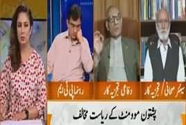 Hum Sub (Pashtun Tahfuz Movement) – 23rd April 2018