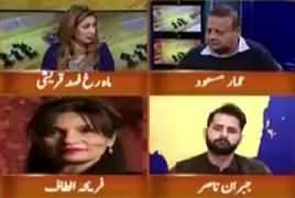 Hum Sub (Shahbaz Sharif Ki Sharamnaak Press Conference) – 24th January 2018