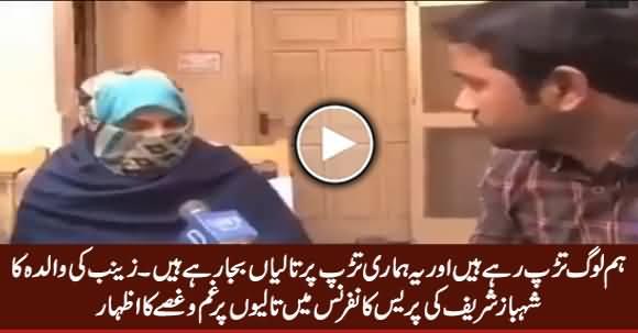 Hum Tarap Rahe Hain Aur Yeh Hamari Tarap Per Clapping Kar Rahe Hain - Zainab's Mother