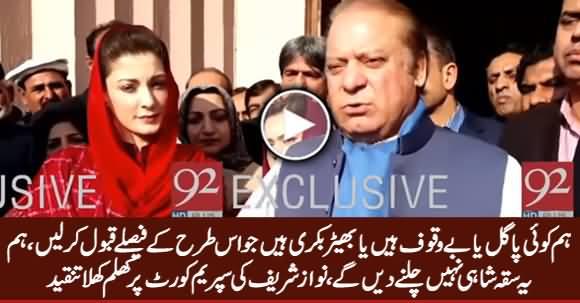Hum Yeh Siqqa Shahi Nahi Chalne Dein Ge - Nawaz Sharif Openly Bashing Judiciary