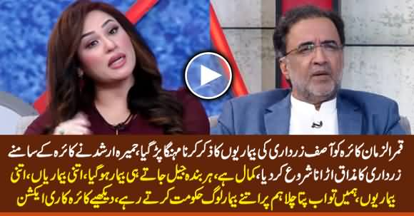 Humaira Arshad Making Fun of Asif Zardari's Ailment In Front of Qamar Zaman Kaira