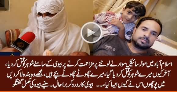 Husband Got Killed Infront of Wife in Islamabad - Widow Badly Crying & Telling Complete Story