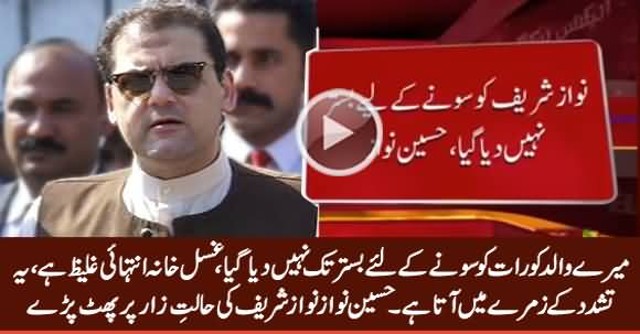 Hussain Nawaz Angry on His Father Nawaz Sharif's Condition in Jail