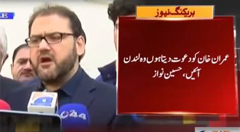 Hussain Nawaz Challenges PM Imran Khan To Come to UK