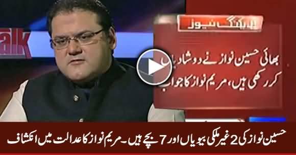 Hussain Nawaz Has Two Foreign Wives & 7 Children - Maryam Nawaz Reveals