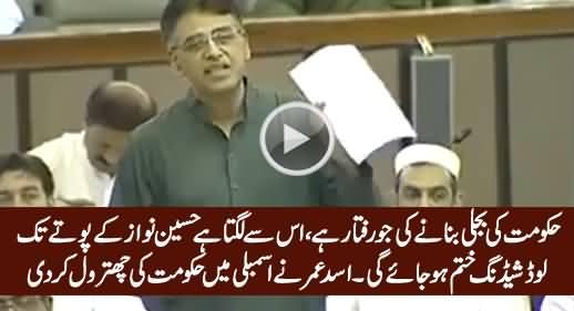 Hussain Nawaz Ke Poote Tak Shayd Load Shedding Khatam Ho Jaye - Asad Umar in Assembly