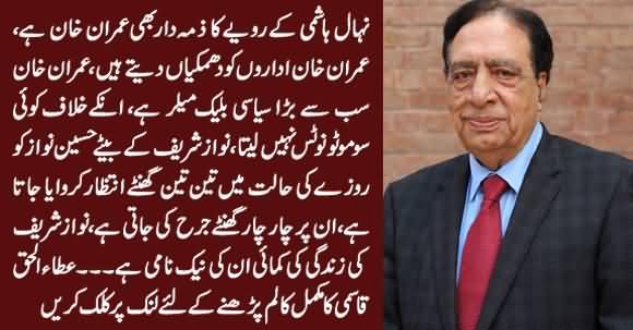 Hussain Nawaz Ko Roze Ki Halat Mein 3,3 Ghante Intezar Karwaya Jata Hai - Ataul Haq Qasmi's Column
