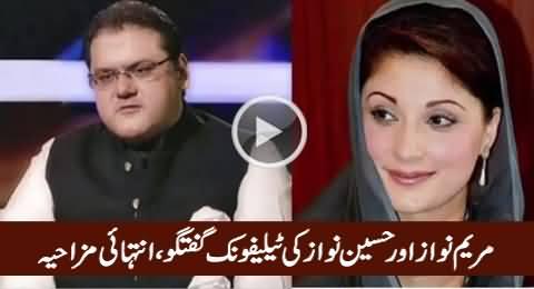 Hussain Nawaz & Maryam Nawaz Leaked Phone Call, Really Interesting