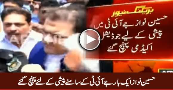 Hussain Nawaz Once Again Reached Judicial Academy To Appear Before JIT