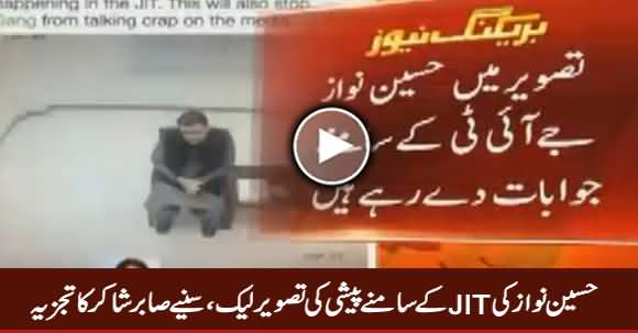 Hussain Nawaz Picture In Front of JIT Leaked on Social Media, Watch Sabir Shakir's Analysis