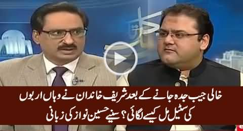Hussain Nawaz Telling How They Become Billionaire After Going Empty Handed From Pakistan