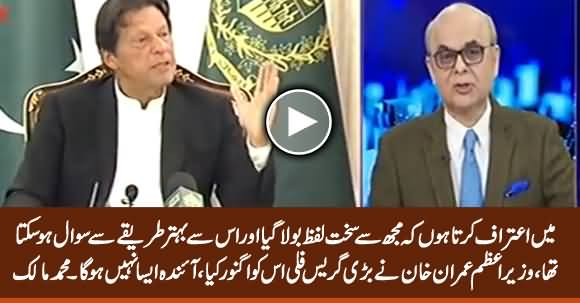 I Admit That I Used Inappropriate Words While Questioning PM Imran Khan - Muhammad Malick