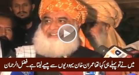 I Already Told You, Imran Khan Gets Aid From Jews - Maulana Fazal ur Rehman