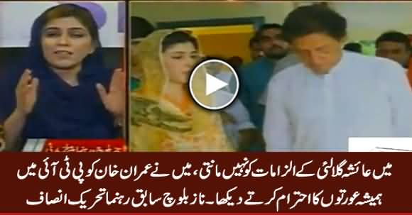 I Always Saw Imran Khan Giving Respect To Women in PTI - Naz Baloch