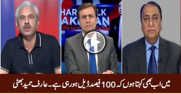 I Am 100 % Sure That Deal Is Being Done - Arif Hameed Bhatti