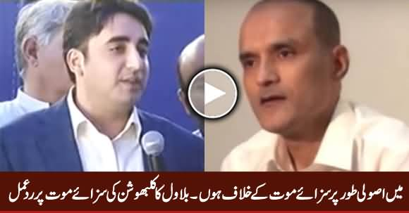 I Am Against Death Penalty - Bilawal's Response on Kulbhushan's Death Sentence