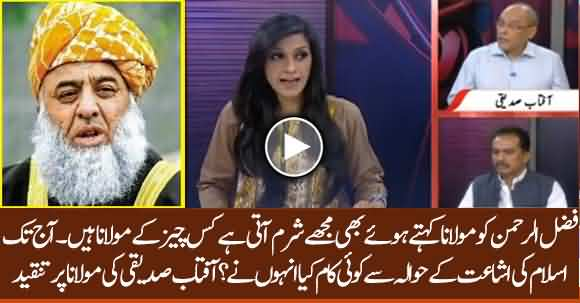 I Am Ashamed While Calling Fazal Ur Rehman 'Maulana', What Is His Contributions To Islam ? Aftab Siddiqui