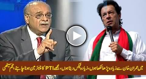 I Am Better Educated, Pay More Tax Than Imran Khan, I Deserve PTI Chairmanship - Najam Sethi