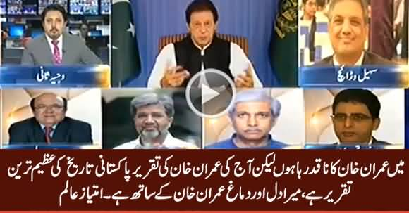 I Am Critic of Imran Khan But His Today's Speech Is One of The Greatest Speeches in Pakistan's History - Imtiaz Alam