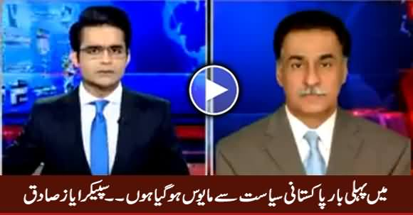 I Am Disappointed With Pakistan's Politics For The First Time - Speaker Ayaz Sadiq
