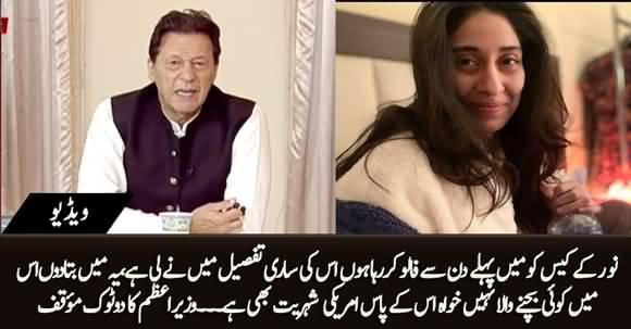 I Am Personally Following Noor Mukadam's Case, The Culprit Will Not Be Spared - PM Imran Khan
