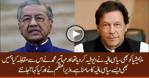 I Am Facing Similar Politics Mafia As Mahatir Mohammad Did - Imran Khan Tweets About Current Politics Situation