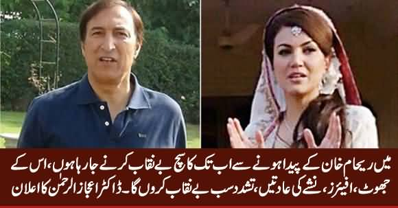I Am Going To Expose All The Lies, Affairs & Violence of Reham Khan - Dr. Ijaz (Reham's Ex Husband)