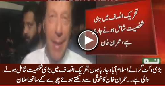 I Am Going To Take Big Wicket, A Big Personality Is Going To Join PTI - Imran Khan