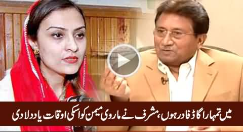I Am Her Godfather - Pervez Musharraf Badly Exposed Marvi Memon's Role in Gilgit Baltistan Elections