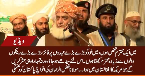 I Am More Respectable Than Any High-Ranking Official - Maulana Fazlur Rehman