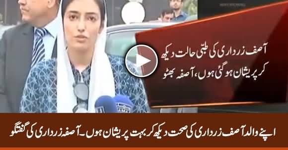 I Am Much Worried After Seeing Asif Zardari's Health - Asifa Zardari