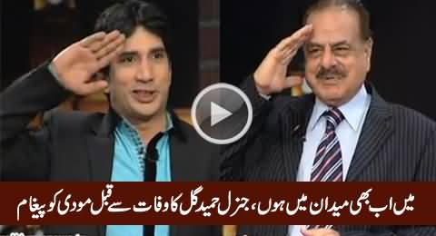 I Am Neither Tired Nor Retired - General (R) Hameed Gul's Message to Modi Before His Death