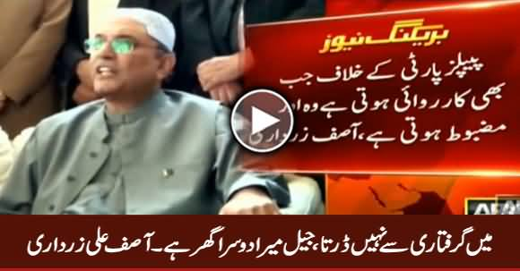 I Am Not Afraid of Being Arrested, Jail Is My Second Home - Asif Ali Zardari