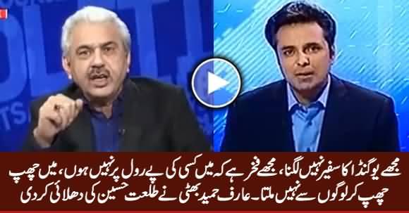 I Am Not On Someone's Payroll - Arif Hameed Bhatti Blasts on Talat Hussain