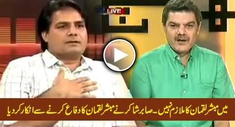 I Am Not Servant of Mubashir Luqman - Sabir Shakir Denied to Defend Mubashir Luqman