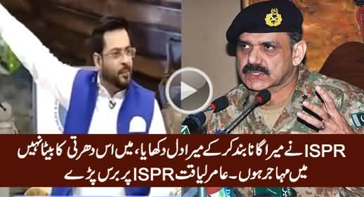 I Am Not Son Of The Soil - Amir Liaquat Criticizing ISPR For Banning His Song
