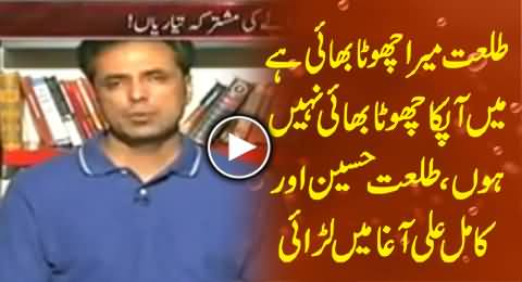 I am Not Your Brother - Severe Fight Between Talat Hussain And Kamal Ali Agha