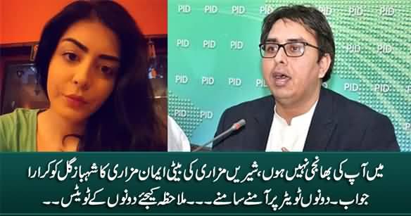 I Am Not Your Niece - Shireen Mazari's Daughter Imaan Mazari Vs Shahbaz Gill on Twitter