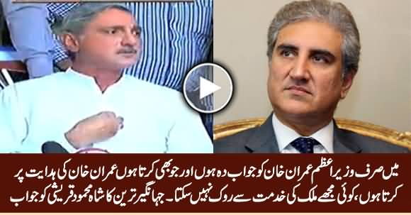 I Am Only Answerable To Imran Khan - Jahangir Tareen's Reply to Shah Mehmood Qureshi