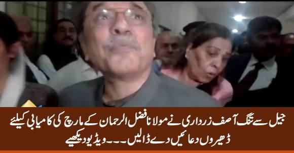I Am Praying For The Success of Fazal ur Rehman's March - Asif Zardari
