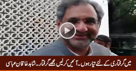 I Am Ready To Be Arrested, Come On Arrest Me - Shahid Khaqan Abbasi