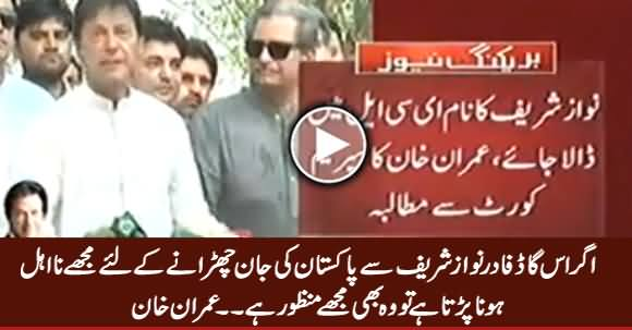 I Am Ready to Be Disqualified, But Pakistan Should Get Rid of This Godfather Nawaz Sharif - Imran Khan