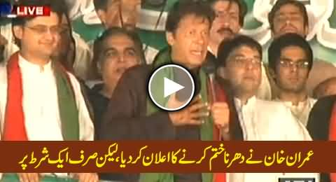 I Am Ready to End My Sit-in, If Nawaz Sharif Declares His Assets - Imran Khan