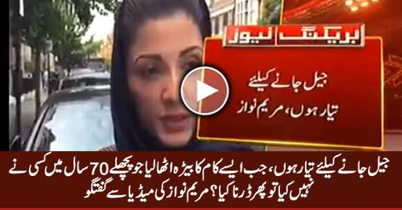 I Am Ready To Go To Jail - Maryam Nawaz Media Talk in London