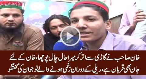 I Am Ready To Sacrifice My Life For Imran Khan - Injured PTI worker
