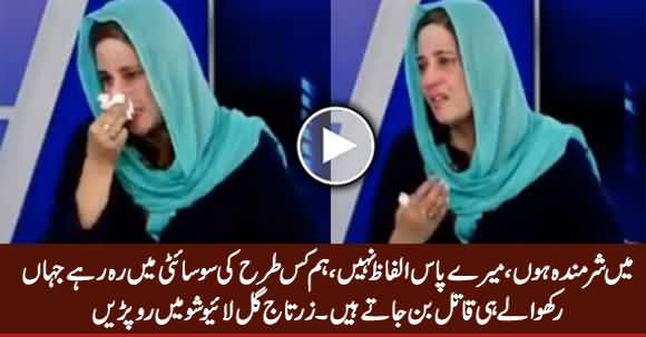 I Am Really Ashamed - Zartaj Gul Badly Crying in Live Show on Sahiwal Incident