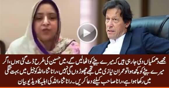 I Am Receiving Threats, I'll Not Spare Imran Khan If Something Happens to My Son - Rana Sanaullah's Wife