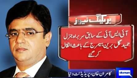 I Am Shocked on His Death - Kamran Khan Views on General (R) Hameed Gul's Death